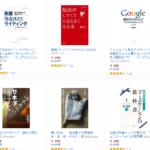 【Amazon Kindle】200円均一!講談社の実用書100冊フェア開催中
