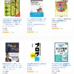 【Amazon Kindle】なんと半額!17年上半期インプレス/MdN他売上ベスト150