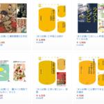 【Amazon Kindle】幻冬舎まとめ買いセール!対象書籍が50%OFF