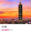 【チャイナエアライン】台北まで往復23000円~のセールを開催中