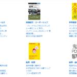 【Amazon Kindle】ビジネス書フェア開催中!対象書籍が50%以上