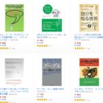 【Amazon Kindle】ロングセラーキャンペーン!対象書籍が50%OFF