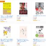 【Amazon Kindle】モチベーション革命フェアが開催中対象書籍が20%OFF