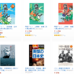 【Amazon Kindle】2018年は西郷隆盛の年だ!日本の歴史フェア!50%ポイント還元や30%OFFなど