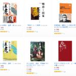 【Amazon Kindle】直虎から西郷どんへ。大河ドラマ&関連書フェア!最大50%OFF