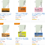 【Amazon Kindle】光文社キャンペーン実施中!対象書籍が50%OFF