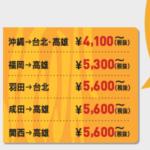 【タイガーエア台湾】台北まで片道4100円~のタイムセールを実施します