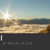 【ニュージーランド航空】オークランドまで往復84000円~のセール開催中