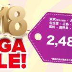 【香港エクスプレス航空】日本各地~香港まで片道2480円~のセール開催中