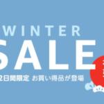 【Amazon】2日間限定の初売りを開催中!プライム会員限定商品もあり