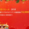 【中国南方航空】ヨーロッパ&東南アジア&オセアニア対象のセール開催中!往復16000円~