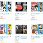 【Amazon Kindle】集英社(少年ジャンプ)コミックがまとめ買いで20%OFF