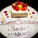 【俺のフレンチTOKYO】お誕生日のサプライズ内容