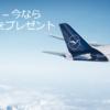 【ルフトハンザドイツ航空】公式サイトからのチケット購入で50%ボーナスマイルキャンペーンを実施中