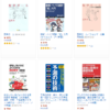 【AmazonKindle】めくるめく数学の世界 『数学関連本』 25冊が50%OFFのセールを開催