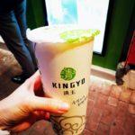 【香港】タピオカウーロン茶ラテがとっても美味しい!!【香港清玉 KINGYO】