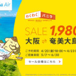 【バニラエア】大阪/関西から奄美大島まで片道1980円のセールを開催中