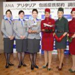 【ANA】と【アリタリア航空】が提携を発表!ANAマイルを使って直行便でイタリアに行けるように!