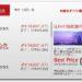 【エミレーツ航空】ドバイやヨーロッパまで往復5万円台~のセールを実施中!燃油サーチャージはありません!