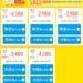 【バニラエア】国内線&国際線対象のセール「わくわくバニラ」を発売!国内2000円台~!海外4000円台~!