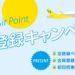 【バニラエア】新制度のバニラエアポイント入会キャンペーン!今なら確実に100ポイントもらえます!