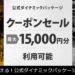【スターフライヤー】航空券&ホテルが最大15000円割引になるクーポンを配布中!