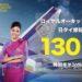 【タイ航空】日本各地→タイ各地行きの往復航空券でボーナスマイルがもらえるキャンペーン実施中!先着260名まで