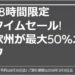 【カタール航空】48時間限定セール!プラハまで往復4万円台などヨーロッパ各都市が安い!