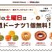 【楽天ポイントカード】9月は毎週土曜日ミスドのドーナツが全員1個無料になります!