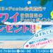 【Ponta】無料登録で最大8万ポイントが当たるキャンペーン実施中!