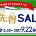 【春秋航空】日本国内線を対象にセールを実施!片道1737円~