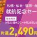 【Peach】札幌/仙台など4路線就航記念セール!片道2490円~