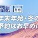 【ANA】2017年12月分の【旅割X】タイムセール!東京⇔大阪6000円台~など