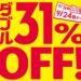 【31サーティーワンアイスクリーム】ダブルが31%割引になるキャンペーン実施中