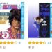 【AmazonKindle】集英社 秋マンキャンペーン!毎週無料で1巻読めます!