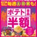 【ロッテリア】ポテト全サイズが半額になるキャンペーンを実施します!
