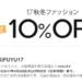 【Amazon】秋冬ファッションアイテムがクーポン利用で10%割引に!