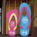 【沖縄】北谷にあるユニークな【オーダーメイドビーチサンダル】のお店 日本製島ぞうり専門店【沖忠】