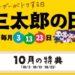 【au】2017年10月の「三太郎の日」はダイソーの好きなモノが1個無料でプレゼント!