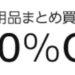 【Amazon】対象の日用品が30%OFFになる【日用品まとめ買いセール】開催中