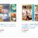 【AmazonKindle】2017年売上上位のマンガタイトルが20%OFFでまとめ買いできます!