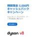 【ダイソンdyson】V8コードレスハンドクリーナーが今なら5000円キャッシュバック