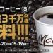 【マクドナルド】今ならホットコーヒーSサイズが無料でもらえます!