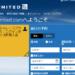 【ユナイテッド航空マイレージプラス】公式サイトでシンガポール航空の特典航空券が予約できるようになりました