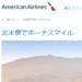 【アメリカン航空】自社とJALの北米~日本路線で最大30000ボーナスマイルキャンペーン実施中