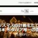 【アリタリア航空】ヨーロッパまで往復75000円~のセールを開催中