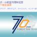 【シンガポール航空】70周年記念セール!ヨーロッパやモルディブなどへ総額5万円台~!