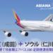 【アシアナ航空】エアバスA380就航記念!ソウルまで往復14000円~のセール開催中