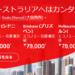 【カンタス航空】関空就航を記念してシドニーまで往復55000円~のセール開催中