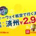 【ティーウェイ航空】チェジュまで片道2900円~のセールを開催中!燃油サーチャージ別途